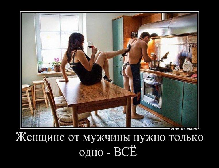 http://kovzunov.com/wp-content/uploads/2012/03/60167639_zhenschine-ot-muzhchinyi-nuzhno-tolko-odno-vsyo-.jpg