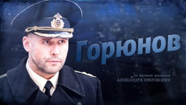 горюнов сериал скачать через торрент - фото 6